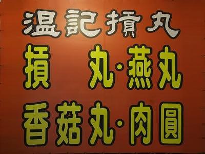 新竹市三宝新竹温记摃丸米粉